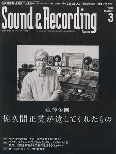 サウンド&レコーディング・マガジン 2014年3月号